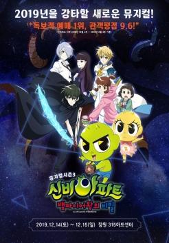 뮤지컬 신비아파트 시즌3 포스터